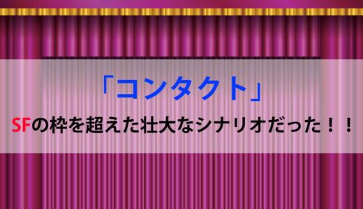 「コンタクト」ネタバレ感想/動画を【フル・無料】で視聴出来るサービスは?