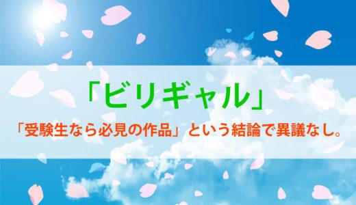 【ビリギャル】ネタバレ感想/動画を【フル・無料】で視聴出来るサービスは?