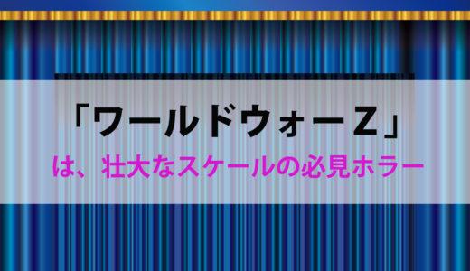 「ワールドウォーZ」は壮大なスケールの神映画ホラーと高評価!!