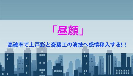「昼顔」は、高確率で上戸彩と斎藤工の演技へ感情移入する!!