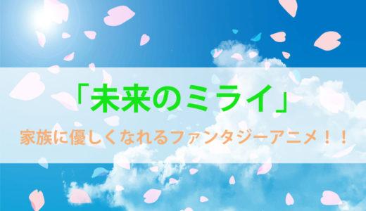 【未来のミライ】は家族に優しくなれるファンタジーアニメ!