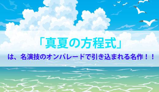 「真夏の方程式」は、名演技のオンパレードで引き込まれる名作!!【福山雅治、吉高由里子】