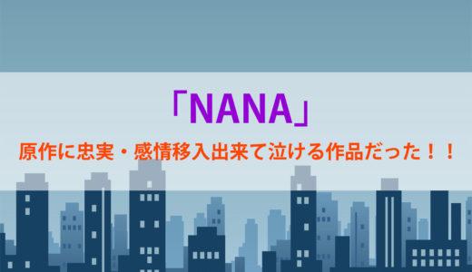 「NANA」は、原作に忠実・感情移入出来て泣ける作品だった!!