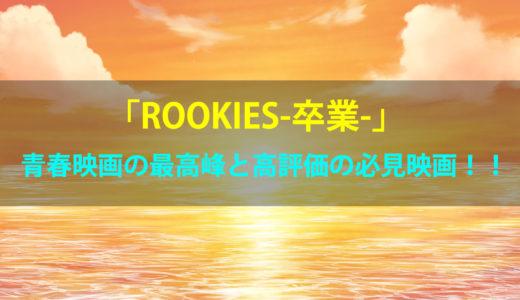 「ROOKIES-卒業-」は青春映画の最高峰と高評価の必見映画!!