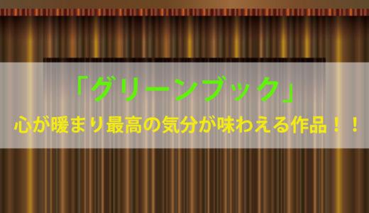 「グリーンブック」 ネタバレ感想/動画を【フル・無料】で視聴出来るサービスは?