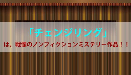 「チェンジリング」は、戦慄のノンフィクションミステリー作品!!