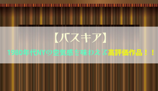 【バスキア】ネタバレ感想/動画を【フル・無料】で視聴出来るサービスは?