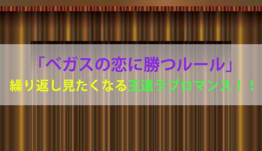 「ベガスの恋に勝つルール」繰り返し見たくなる王道ラブロマンス!!