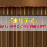 【ホリデイ】ネタバレ感想/動画を【フル・無料】で視聴出来るサービスは?