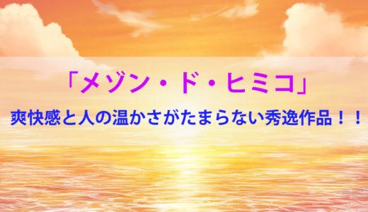 「メゾン・ド・ヒミコ」爽快感と人の温かさがたまらない秀逸作品!!