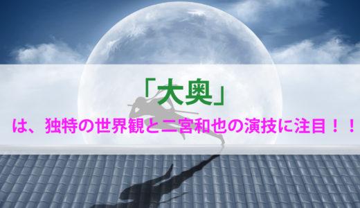 【大奥】は、独特の世界観と二宮和也の演技に注目!!【定額動画】
