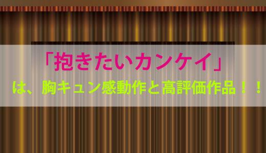 「抱きたいカンケイ」は、胸キュン感動作と高評価作品!!