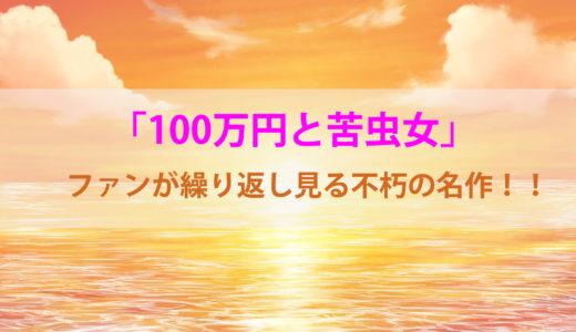 【100万円と苦虫女】ネタバレ感想/動画を【フル・無料】で視聴出来るサービスは?