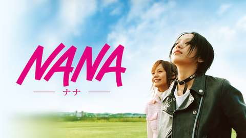 「NANA」ネタバレ感想/原作に忠実!感情が移入して泣ける作品でした