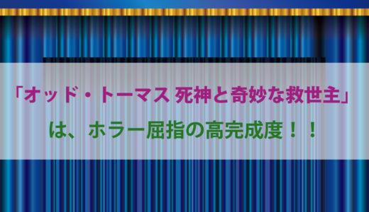 【オッド・トーマス 死神と奇妙な救世主】は、ホラー屈指の高完成度!!