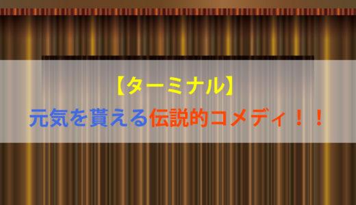 【ターミナル】ネタバレ感想/動画を【フル・無料】で視聴出来るサービスは?