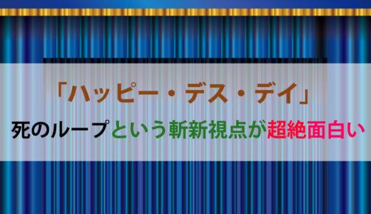 【ハッピー・デス・デイ】ネタバレ感想/動画を【フル・無料】で視聴出来るサービスは?