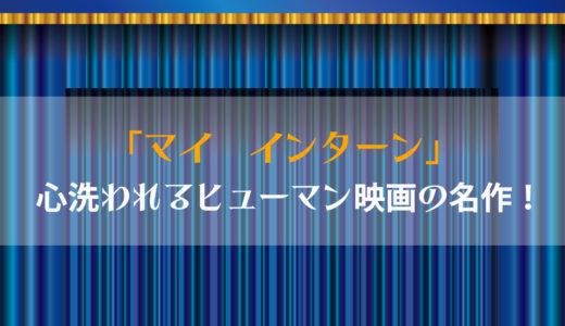 【マイ・インターン】ネタバレ感想/心洗われる必見の名作だった!!