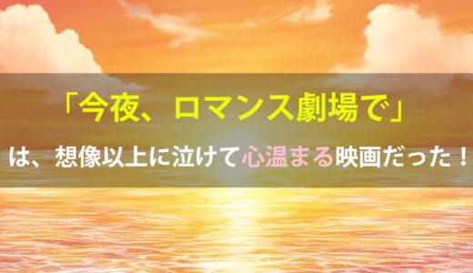 【今夜、ロマンス劇場で】ネタバレ感想/動画を【フル・無料】で視聴出来るサービスは?