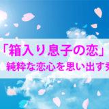 【箱入り息子の恋】ネタバレ感想/動画を【フル・無料】で視聴出来るサービスは?