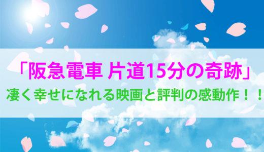 「阪急電車 片道15分の奇跡」凄く幸せになれる映画と評判の感動作!!