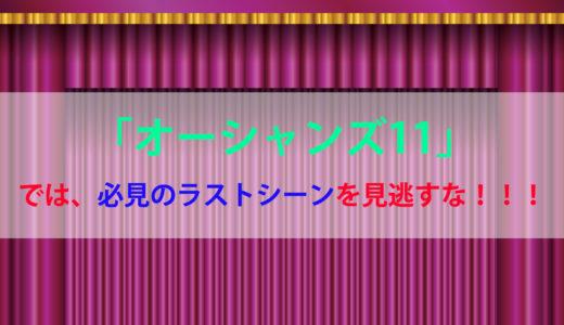 【オーシャンズ11】ネタバレ感想/動画を【フル・無料】で視聴出来るサービスは?