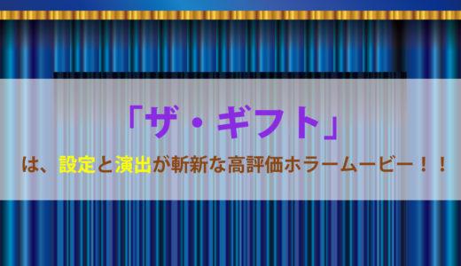 【ザ・ギフト】 ネタバレ感想/動画を【フル・無料】で視聴出来るサービスは?