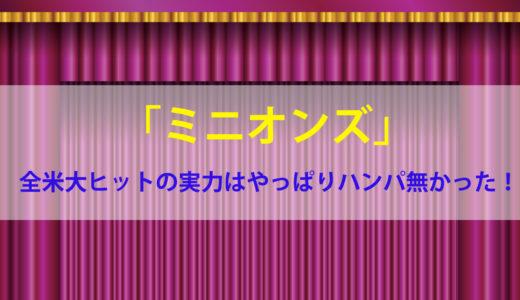 【ミニオンズ】ネタバレ感想/動画を【フル・無料】で視聴出来るサービスは?